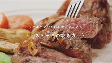 ステーキ 焼き 方 フライパン