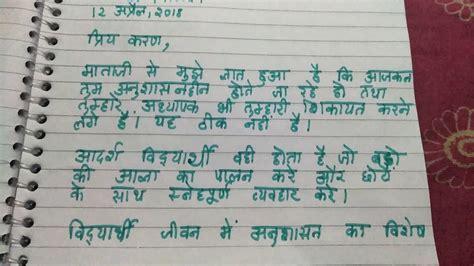 anushasan ka mahatva batate hue chote bhai ko patra