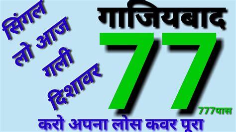 Satta Bazar    Satta King Chart   Gali Diswer Video Game