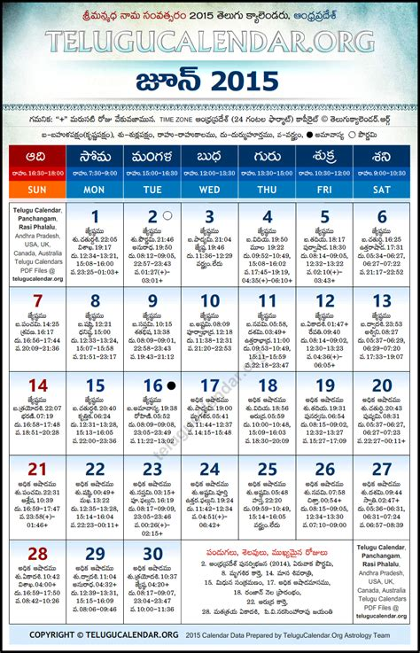 andhra pradesh telugu calendars  june
