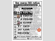 Odia Calendar 2018 Oriya All Months Calendar Online NEW