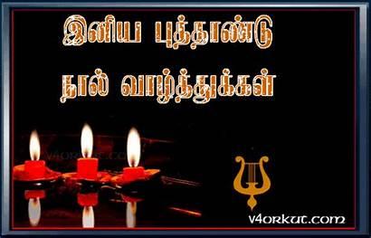 Tamil Happy Puthandu Wishes Animated 3d Whatsapp