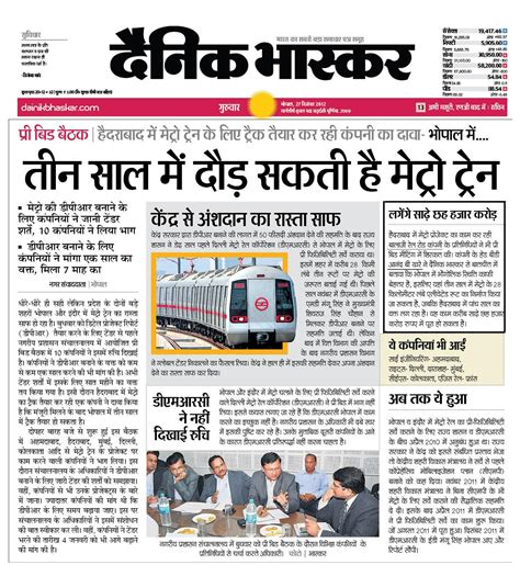 opinions on dainik bhaskar
