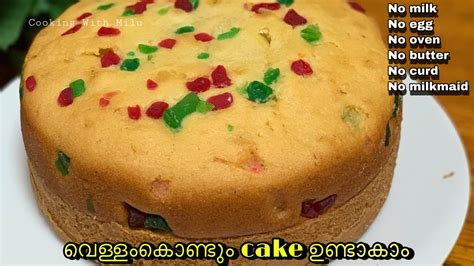 Which mode should i use to bake cakes in a. Eggless vanilla sponge cake recipe without milk in Malayalam|without condensed milk,butter,curd ...