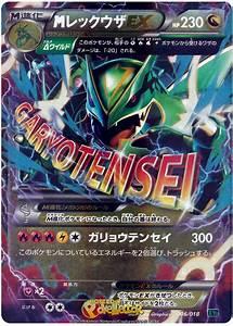 Pokemon Mega Rayquaza Card | www.pixshark.com - Images ...