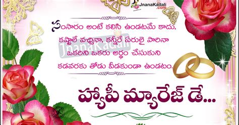 happy marriage day pelli roju   quotes