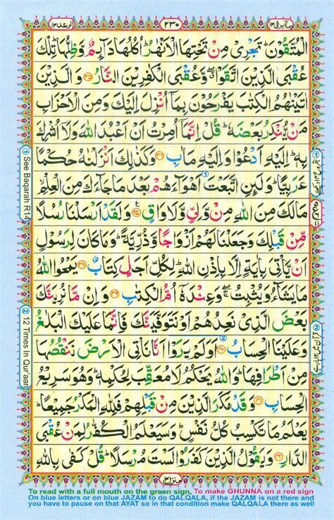 Reading Al Quran Part  Chapter  Siparah 13 Page 230