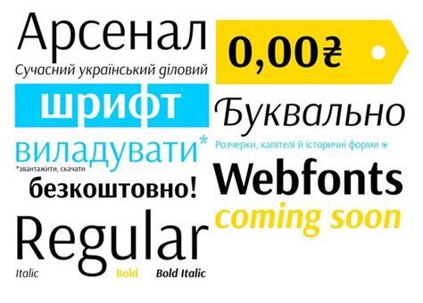 Arsenal Font by Andriy Shevchenko Free Download » Fontsc