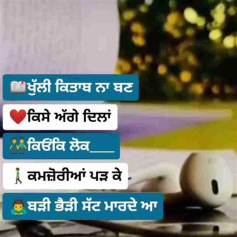 Khuli Kitaab Na Ban Sad Punjabi Status Video Download