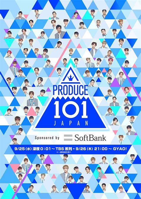 プロデュース 101 japan 2