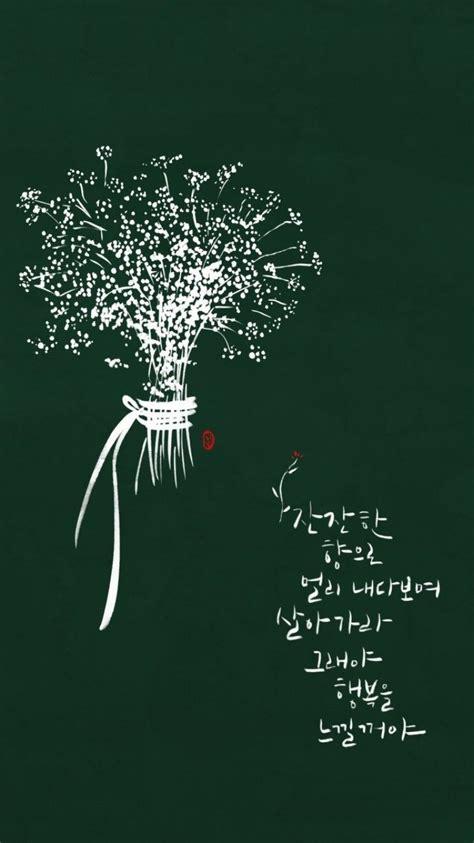 keren  gambar wallpaper tulisan korea joen