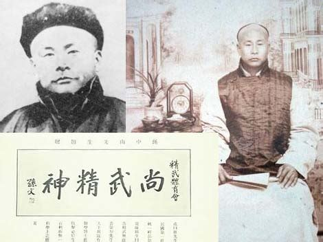 The Karate Kid Blog: Huo Yuanjia, co-founder of the Jing ...