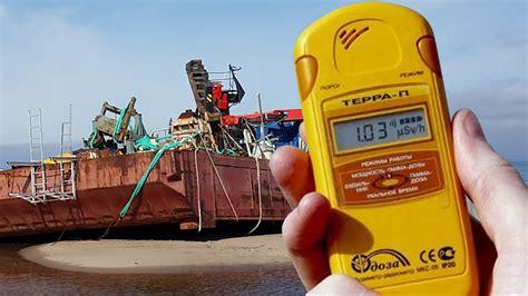 Russian Nuclear Blast Debris Is Still Emitting Radiation ...