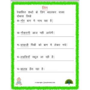 ling gender worksheets estudynotes