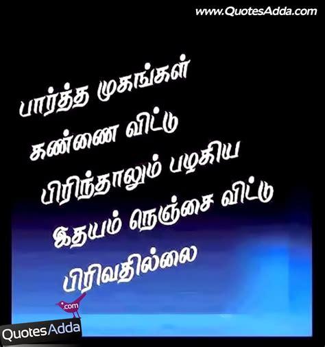 tamil quotes  life quotesgram