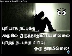 Friendship Pirivu Kavithaigal In Tamil - TamilScraps.com