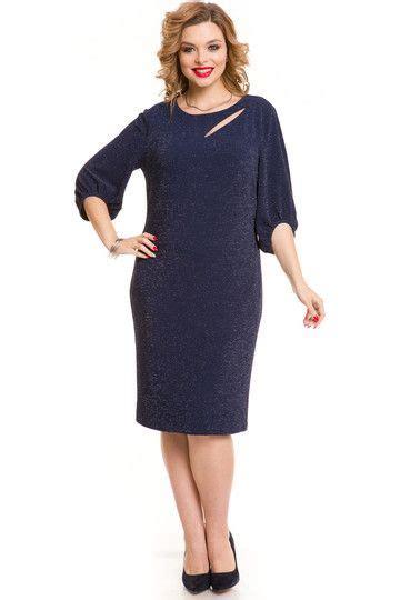 Новогодняя коллекция женские платья вечернего стиля купить недорого в интернетмагазине GroupPrice с бесплатной доставкой по России.