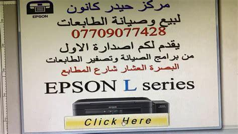 تصفير طابعات أبسن الجديدة والقديمه مجانا reset epson - YouTube