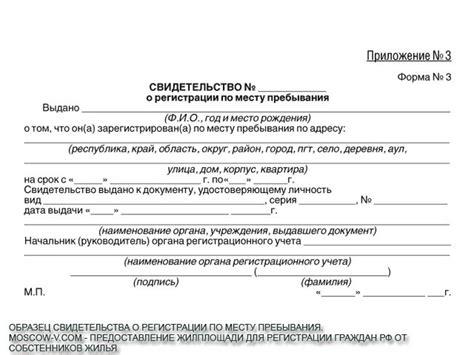 временная регистрация иностранного гражданина по месту пребывания