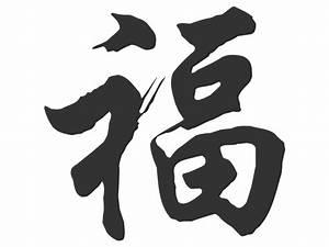 Japanisches Zeichen Für Glück : wandtattoo chinesisches zeichen gl ck ~ Orissabook.com Haus und Dekorationen