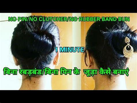 juda kaise banaye hairstyles  hindino pin hairbun