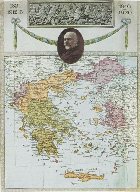 greece map  mikrasiatikh ekstrateia