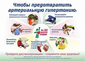 Препараты от артериальная гипертензия экстренные