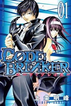 anime crack sinopsis codebreakervol1 png
