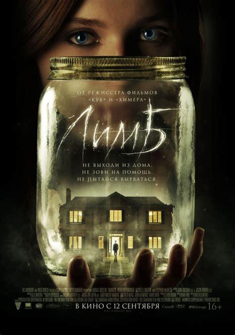 haunter  frightfest review horror cult films