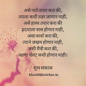good night quotes for friends in marathi android images  New HD Quotes