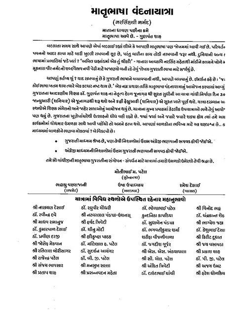 gunvant shahs program  gujarati language tahuko