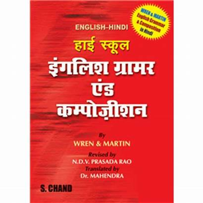 Grammar English Chand Martin Hindi Wren Views