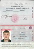 Заграничный паспорт быстро недорого 2017спб