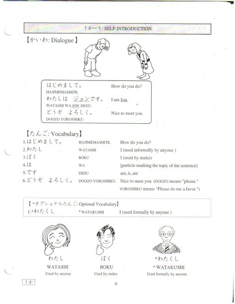 self introduction japanese worksheet learning japanese