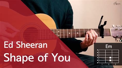 Ed Sheeran  Shape Of You 기타 코드 (쉬운버전) Youtube