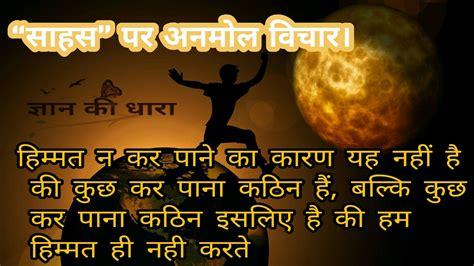 motivational quotes  hindi  success daily quotes pics