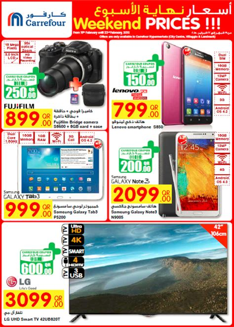 carrefour mobile phones carrefour city center doha weekend sale best qatar sale