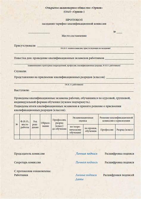 протокол квалификационной комиссии о присвоении разряда образец