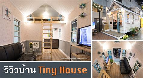 ใช้งบหลักแสน ได้บ้าน ได้ร้าน สไตล์ Tiny House - บ้านไอเดีย ...