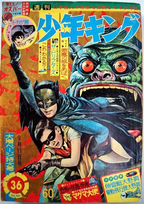 The Bat Channel! Vintage Japanese Batman Comics
