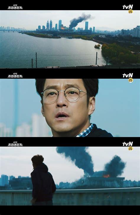 七月tvN新剧《60天,指定幸存者》首波预告公开:这根本是电影预告啊! - KSD 韩星网 (韩剧)