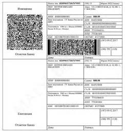 Квитанция госпошлина за получение водительских прав