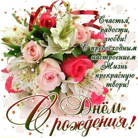 pin  marina vedernikova   dnem rozhdeniya happy
