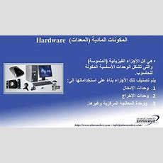 Innovative Systems Icdl Lesson 01 Arabic