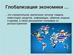 Cultural Convergence Definition What Is Globalization Simple Definition