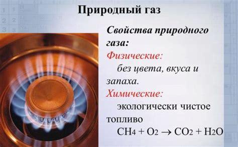 Что такое природный газ . запах газа