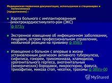 медицинская документация форма n 025 12у