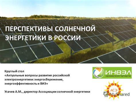 Перспективы солнечной энергетики в мире школа для электрика все об электротехнике и электронике