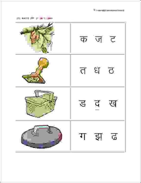 hindi consonant worksheets for upper kg kids to practice
