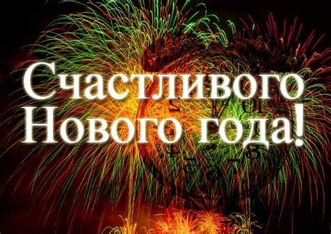 russische neujahrswuensche fuer whatsapp und facebook